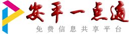 安平建筑/房产/装修/物业-安平一点通【安平公益信息网站】