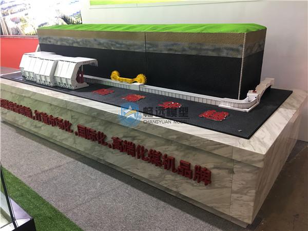 北京惠安畅远模型-采煤系统模型