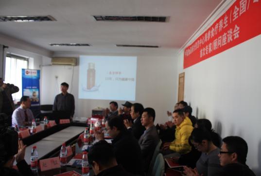 海参食疗养生专家指导委员会专家/顾问座谈会在北京举行