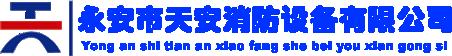防火门厂家,防火门,防火门价格,钢质防火门_三明永安市天安消防设备有限公司