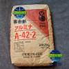 日本昭和电工细粒特种陶瓷用氧化铝A-42-2