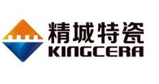 湖南精城特种陶瓷有限公司
