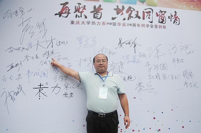 重庆大学热力90级毕业20周年同学聚会