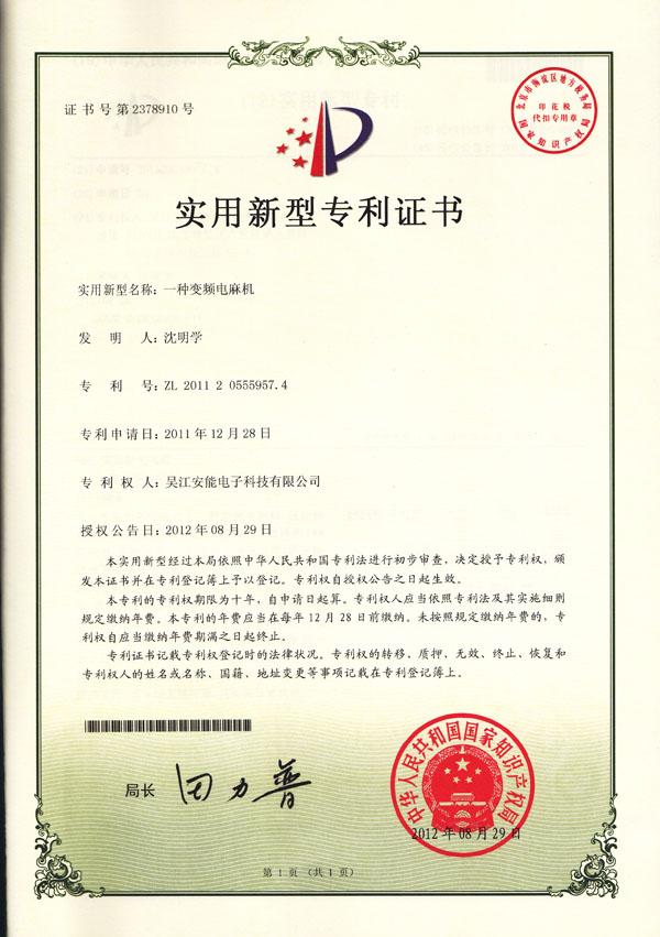一种变频电麻机专利证书