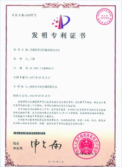 国家专利性产品认证证书