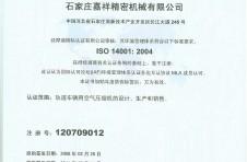 ISO14001-环境管理体系认证
