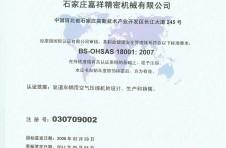ISO18001-职业健康安全体系认证