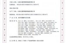 CRCC中铁铁路产品认证