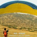 滑翔伞、动力伞培训1820期即将开课