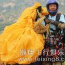 乐活人生青岛滑翔伞友老孟的滑翔之旅