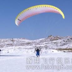 瀚翔动力伞,冬日里的绽放