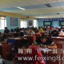 中国滑翔伞证书B升C评分标准(2016-滑翔伞考证必看)