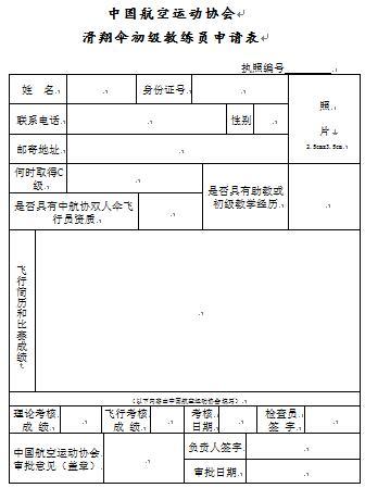 滑翔伞教练证报名申请表
