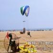 2017年全国(单人)动力伞考证通知