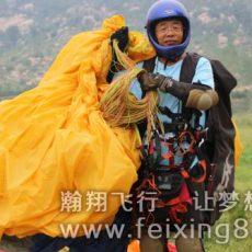 一套滑翔伞装备多少钱一个