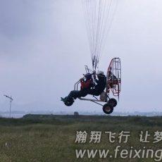 天津滑翔伞俱乐部在哪里可以玩