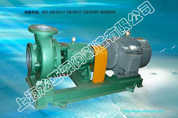 IHF型氟塑料离心泵-上海龙亚荣誉出品