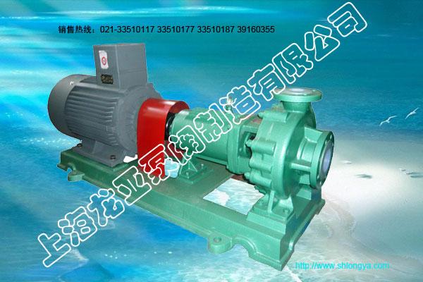 IHF型氟塑料防爆泵-上海龙亚荣誉出品