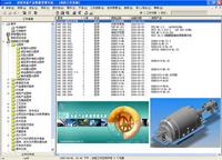 产品数据管理系统