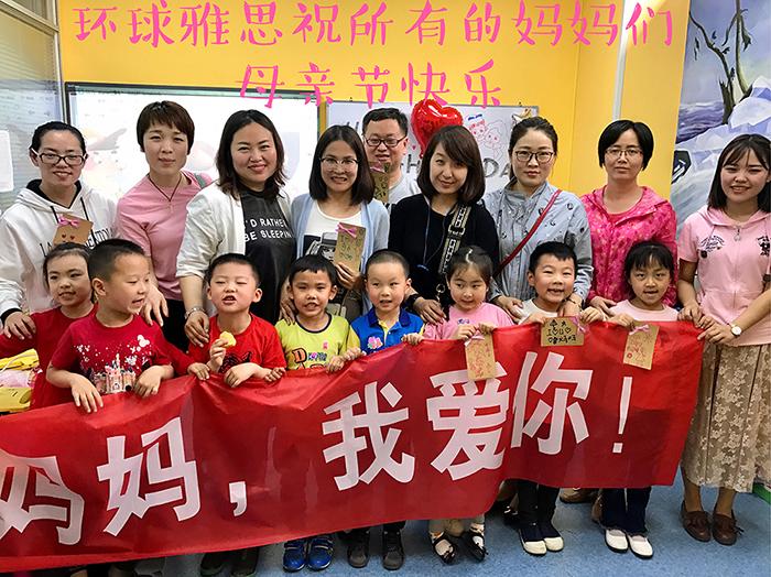 【馨晨?环球雅思】GL1S班级母亲节亲子活动