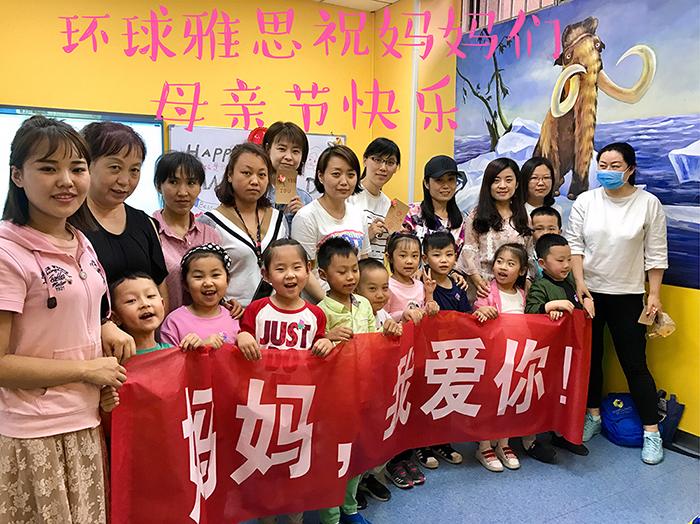 【馨晨?环球雅思】GL1V班级母亲节亲子活动展示