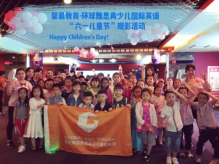 六一儿童节活动观影活动
