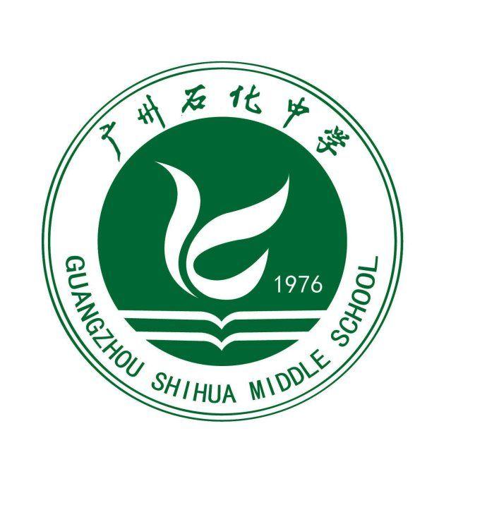 广州石化中学搬迁