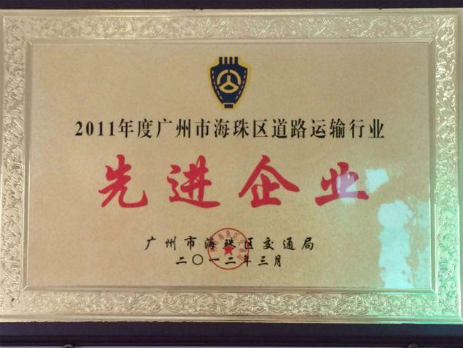 2011年海珠区道理运输先进企业