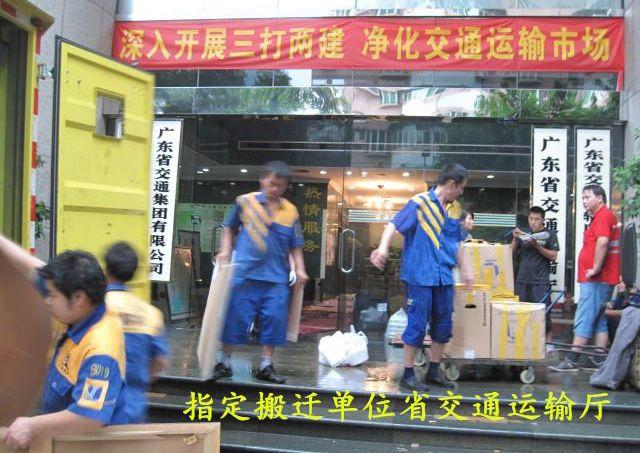 广州交通运输厅搬迁办公室搬迁