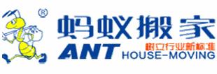 广州蚂蚁搬家有限公司