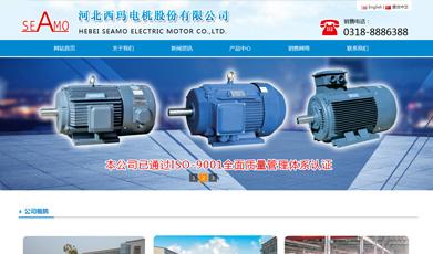 河北西玛机电股份有限公司中英文网站...