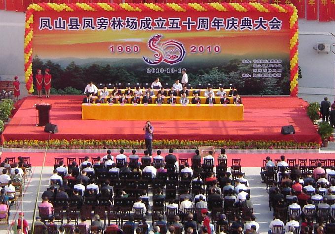 凤山凤旁林场成立五十周年庆典大会