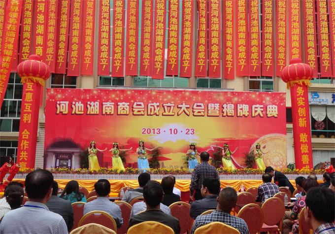 贝博登入湖南商会成立大会暨揭牌庆典