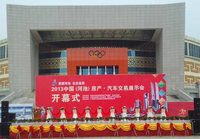 2013中国贝博登入房产·汽车交易展示会开幕式