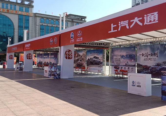 2018年(第七届)皮卡中国行暨SUV跨界巡展贝博登入站