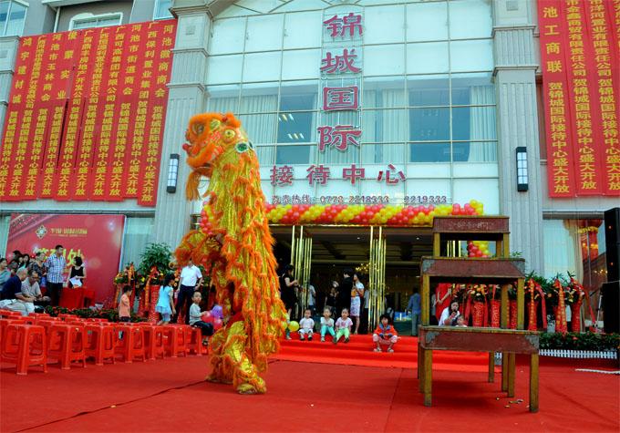 华锡·锦城国际开业典礼
