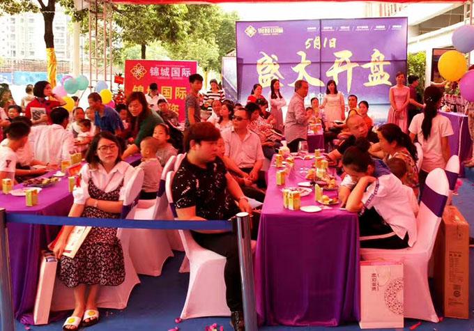 锦城国际开盘典礼