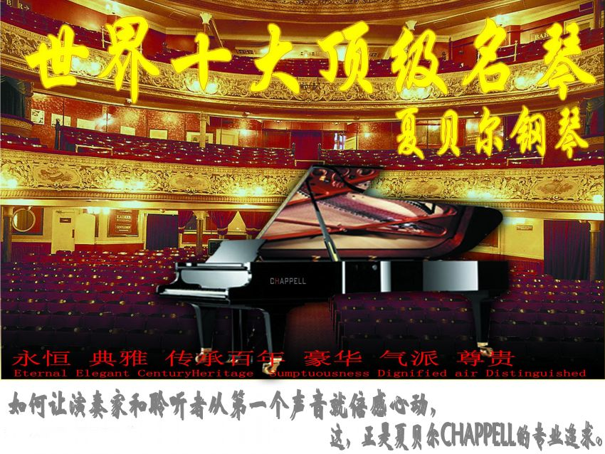 夏贝尔钢琴报价_乐器展示
