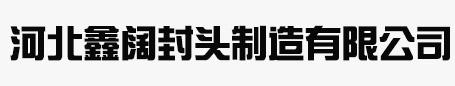 河北鑫阔万博manbetx官网电脑制造有限公司