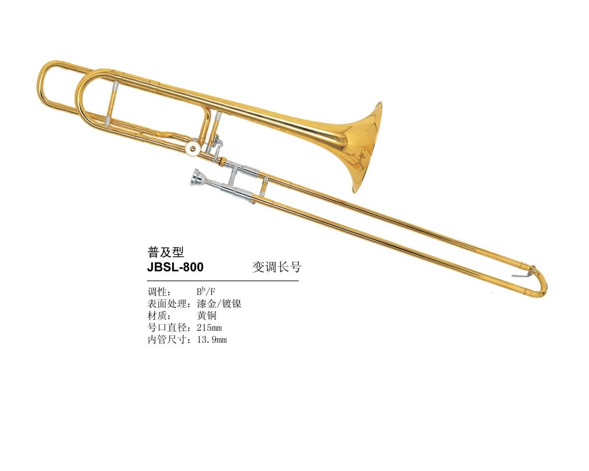 津宝JBSL-800变调次中音长号