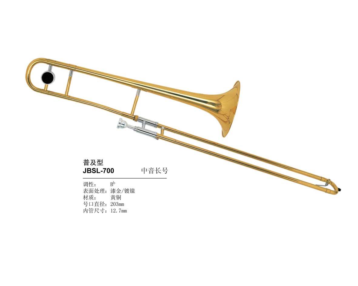津宝JBSL-700中音长号