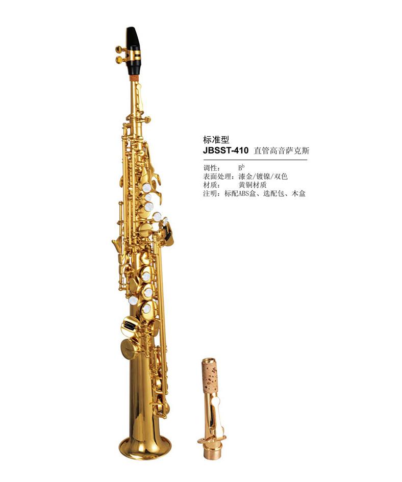 津宝JBSST-410直管高音萨克斯