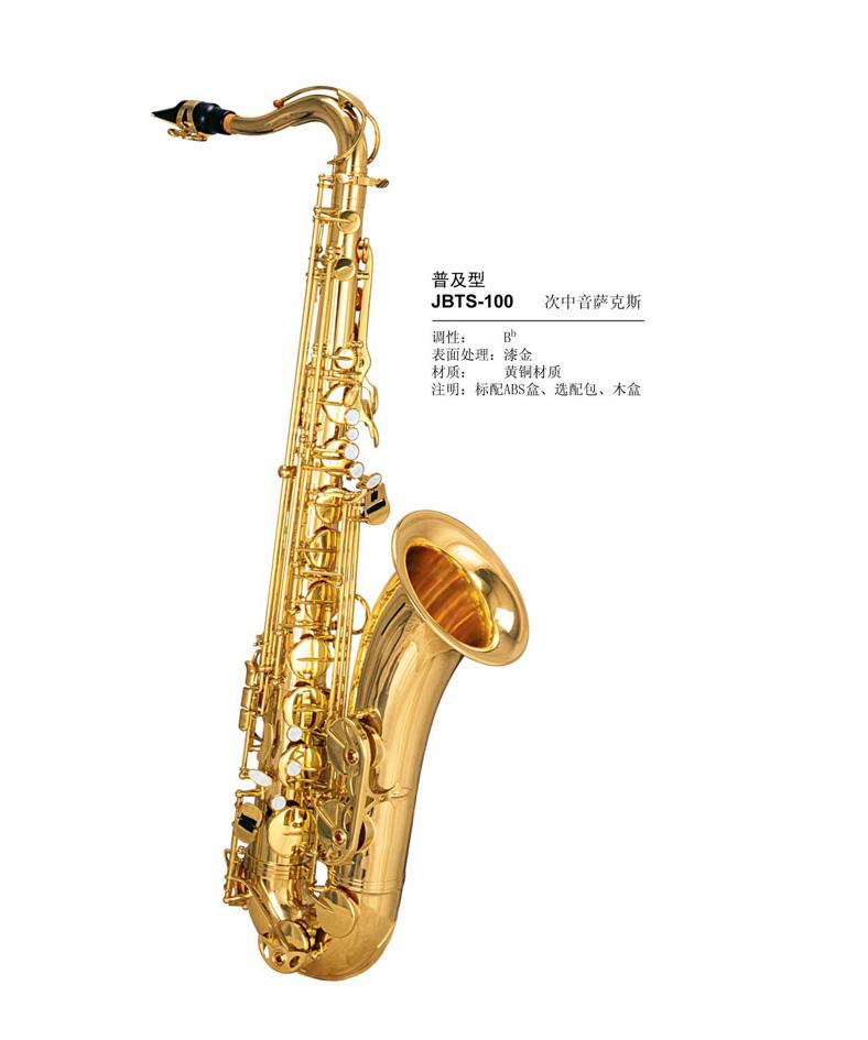 津宝JBTS-100次中音萨克斯