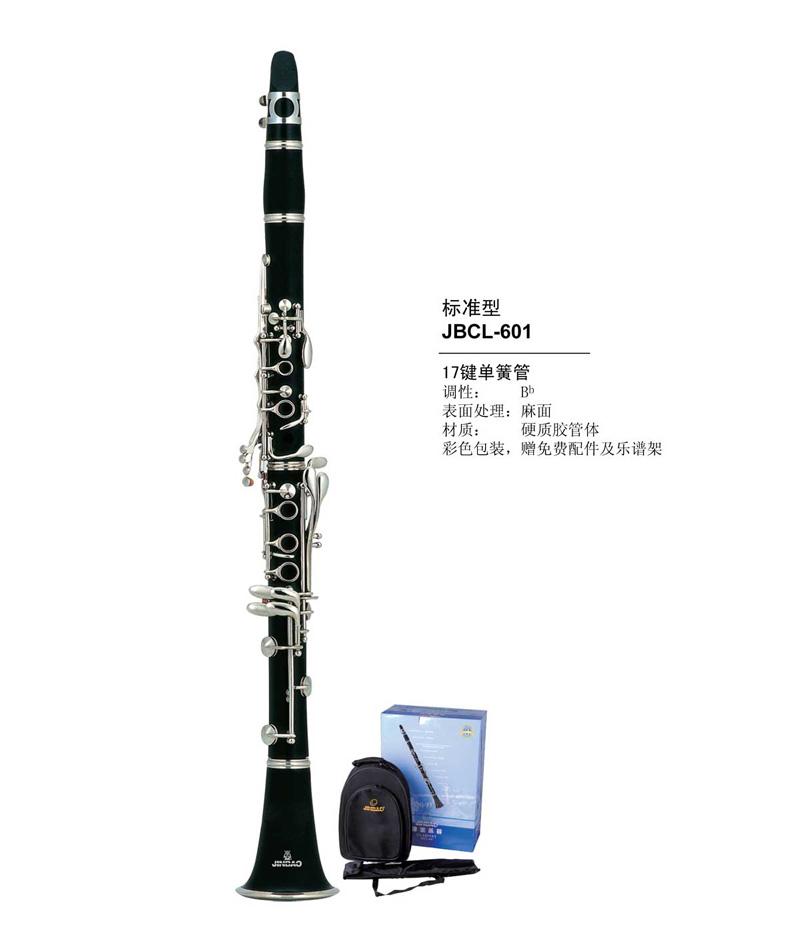 津宝JBCL-601单簧管