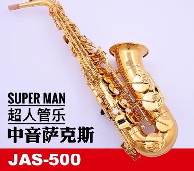 杰普特JAS500Q中音萨克斯