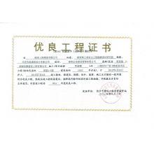 长沙市优良工程-三湘