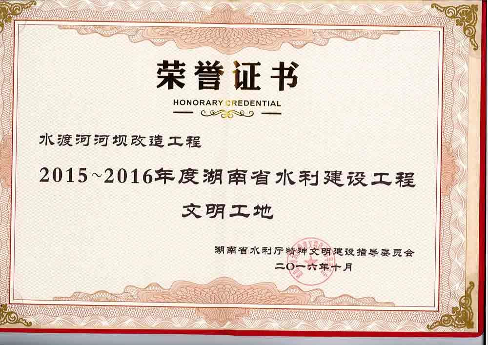2015-2016年度湖南省水利龙8娱乐场文明工地