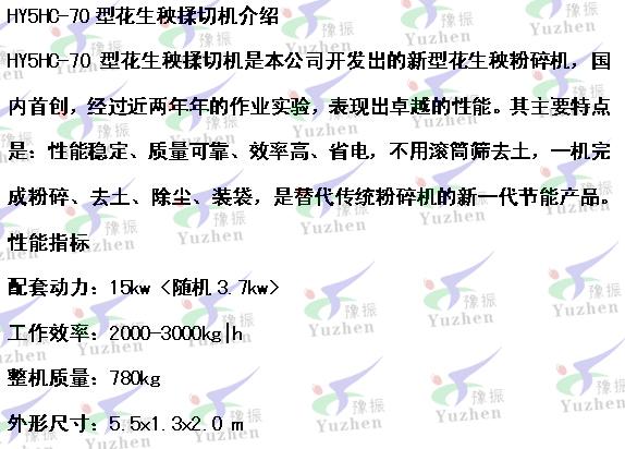 HY5HC-70型花生秧揉切机