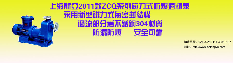 上海龙亚ZCQ防爆酒精泵