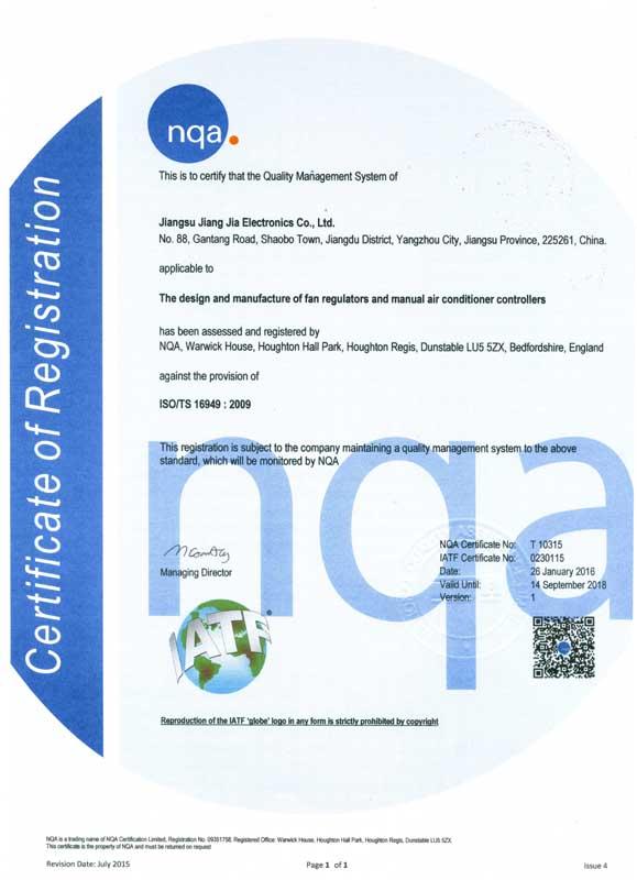 TS16949证书(2016年英文)